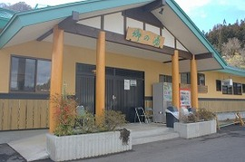 弥五島温泉 郷の湯写真
