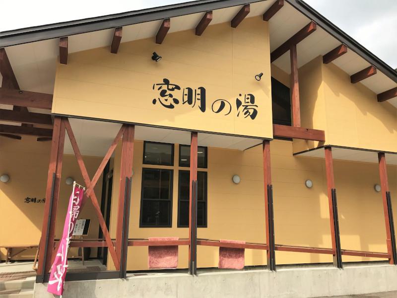 小豆温泉写真