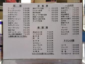 南会津ラーメンマップ 桜味