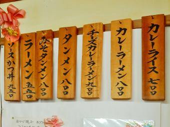 南会津ラーメンマップ まりちゃんラーメン