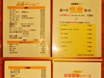 南会津ラーメンマップ 美奈味