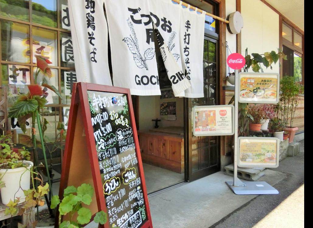 下郷町物産館