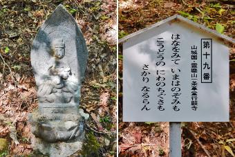 永田西国三十三観音