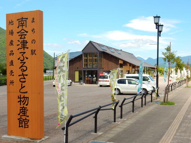 まちの駅 南会津ふるさと物産館写真