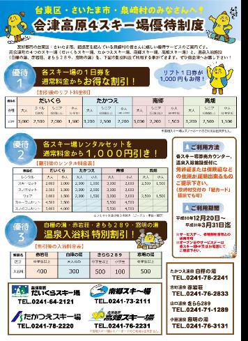 さいたま・台東区・泉崎村リフト割引