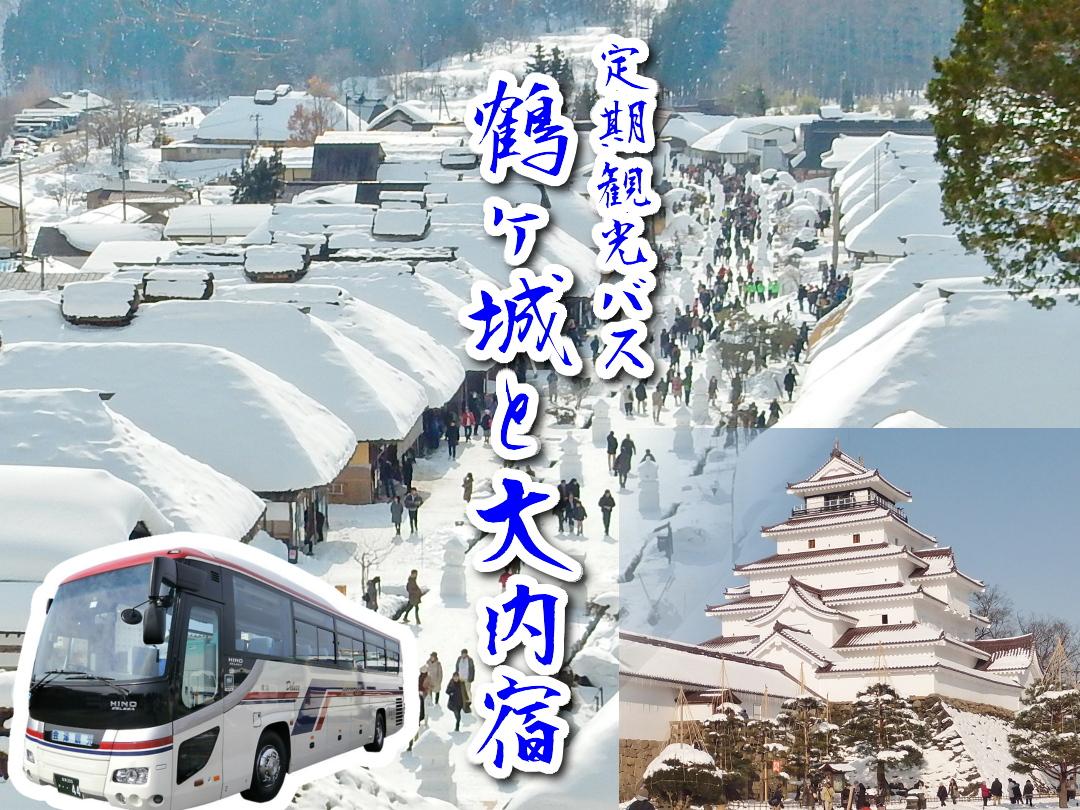 定期観光バス 鶴ヶ城と大内宿