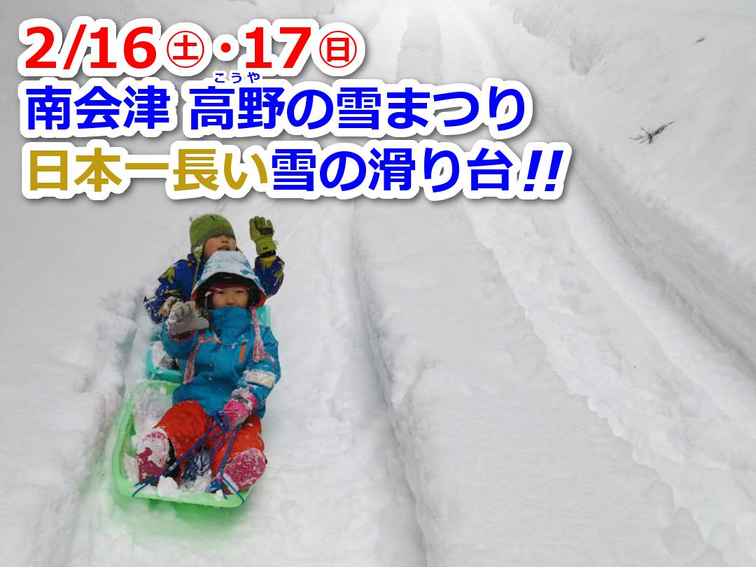 南会津 高野の雪まつり 日本一長い雪の滑り台!写真