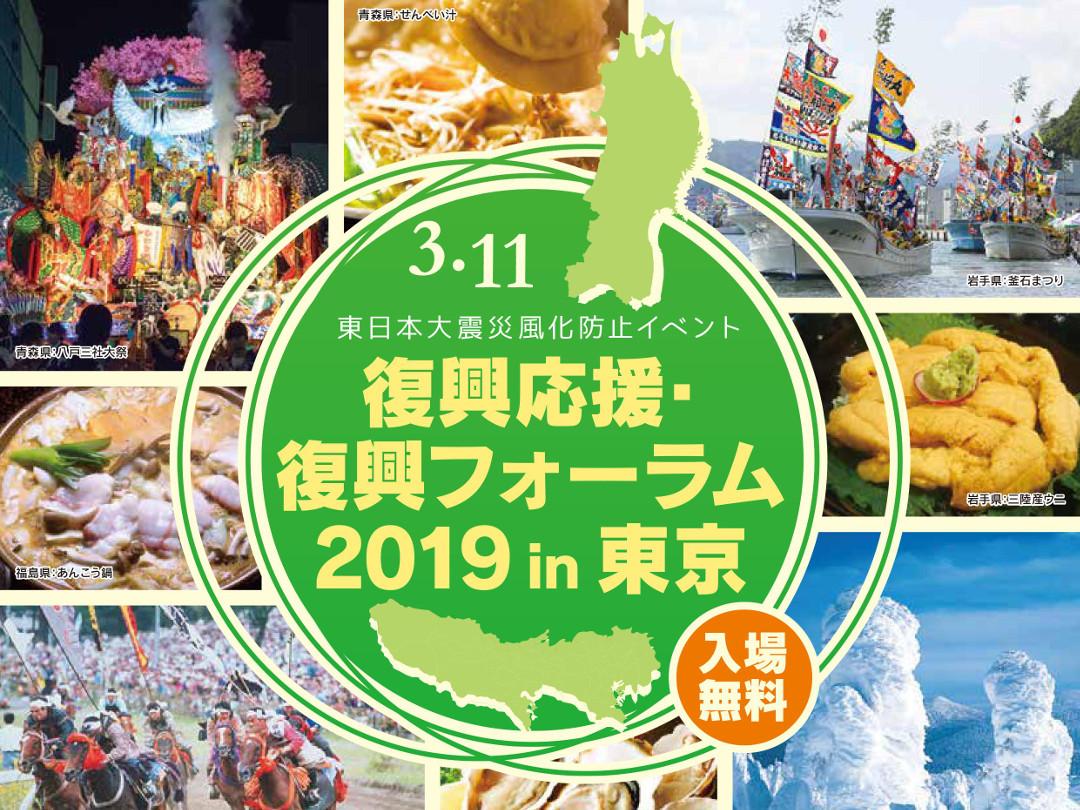 東本大震災風化防止イベント「復興応援・復興フォーラム2019 in 東京」写真