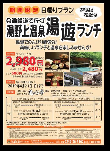 会津鉄道 湯野上温泉 湯遊ランチ