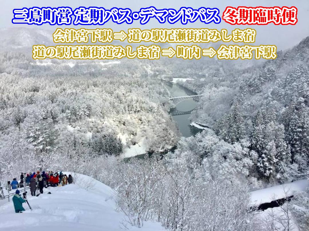 三島町 定期バス デマンドバス