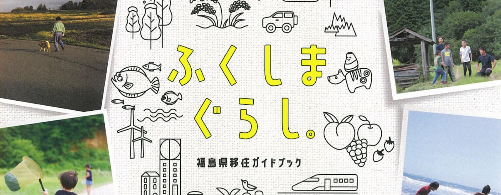 福島県 移住のためのパンフレット