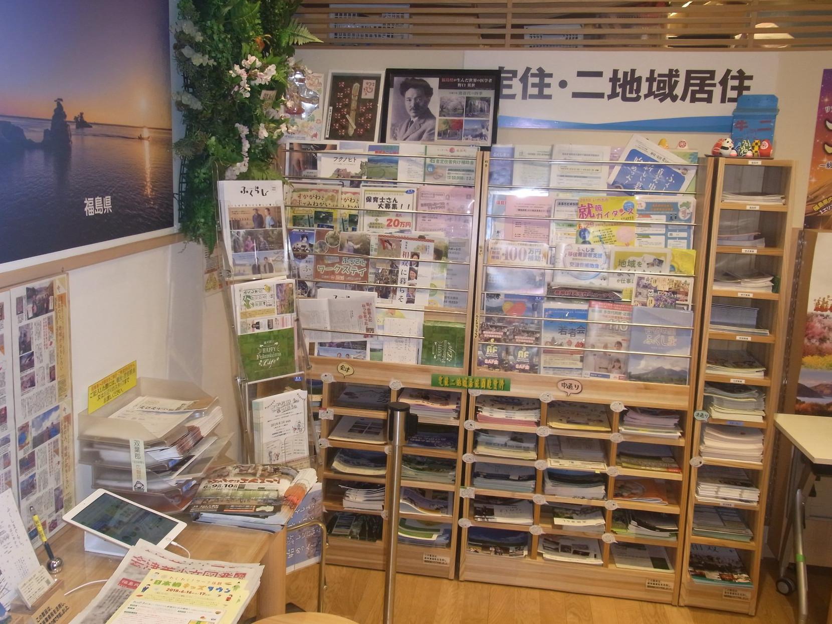 日本橋ふくしま館