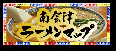 南会津ラーメンマップ