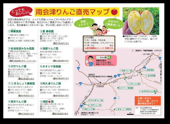 南会津りんご直売マップ