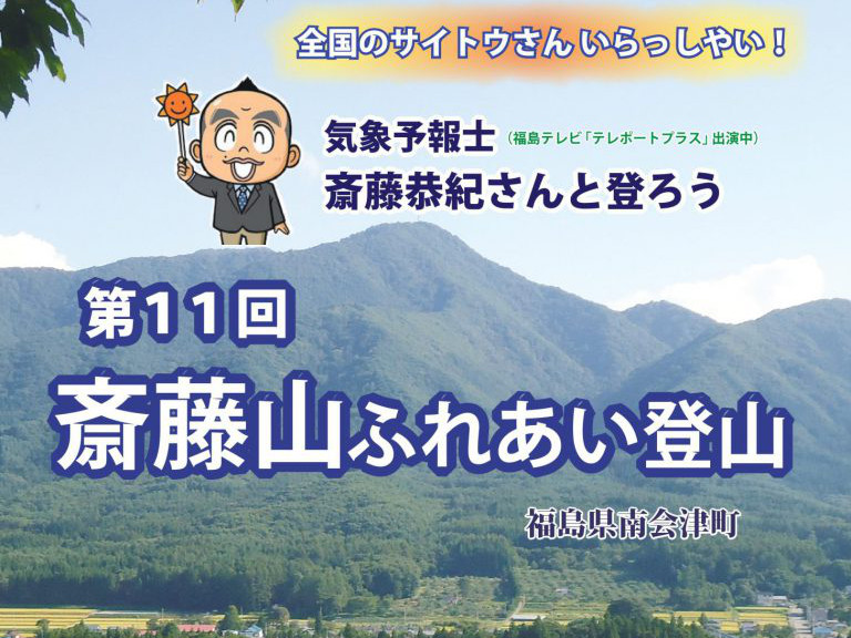 斎藤山ふれあい登山写真