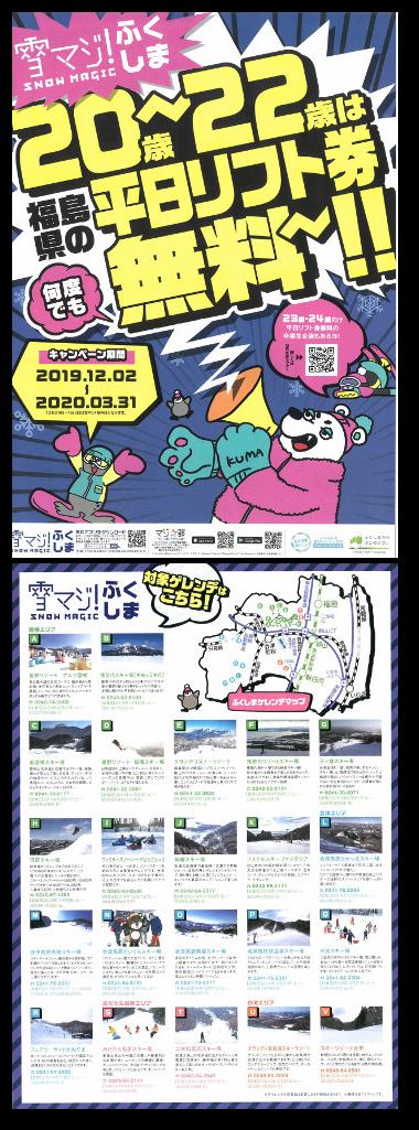 南会津のスキー場