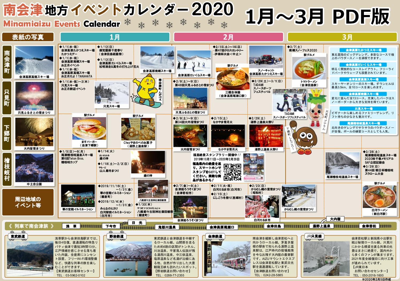 南会津イベントカレンダー PDF版(2020年1月~3月)写真