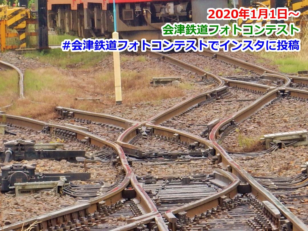会津鉄道フォトコンテスト