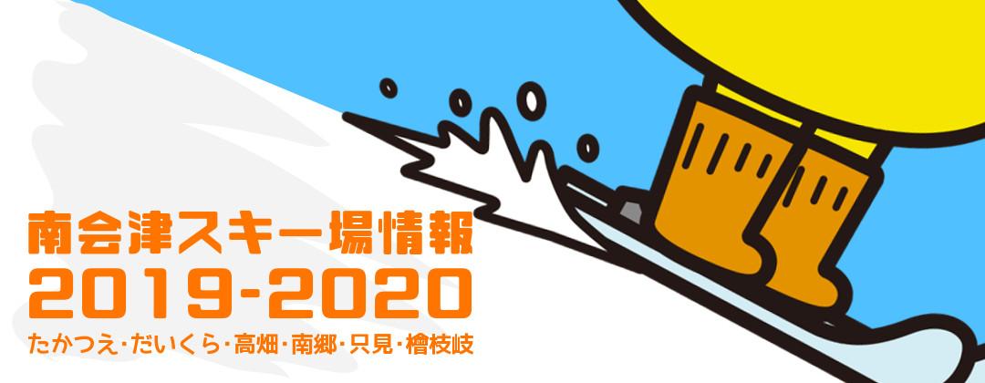 南会津のスキー場情報 2019-2020
