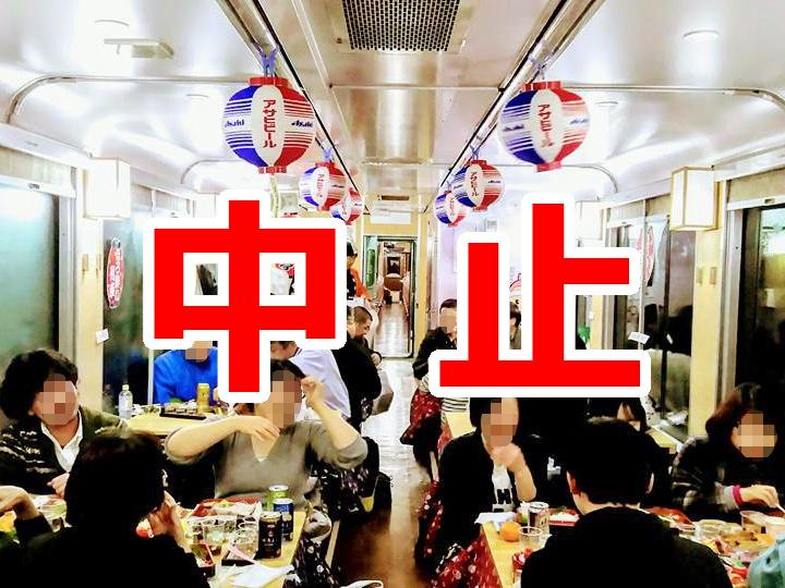 【 中止 】会津鉄道 ほろ酔い列車写真