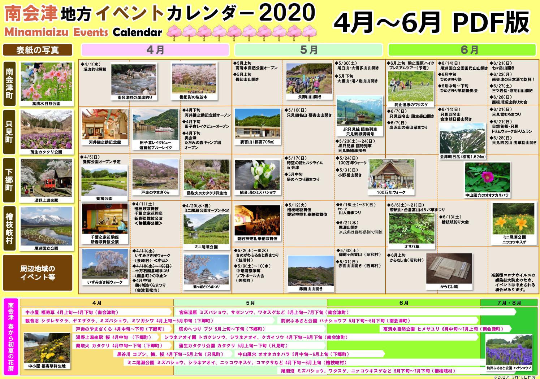 南会津イベントカレンダー PDF版(2020年4月~6月)写真