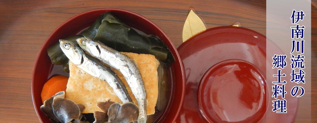 伊南川流域の郷土料理