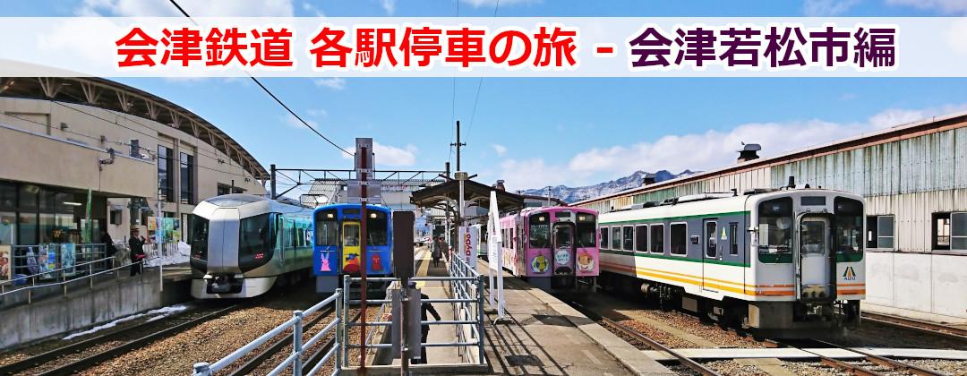 会津鉄道 各駅停車の旅 – 会津若松市編