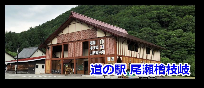 道の駅たじま