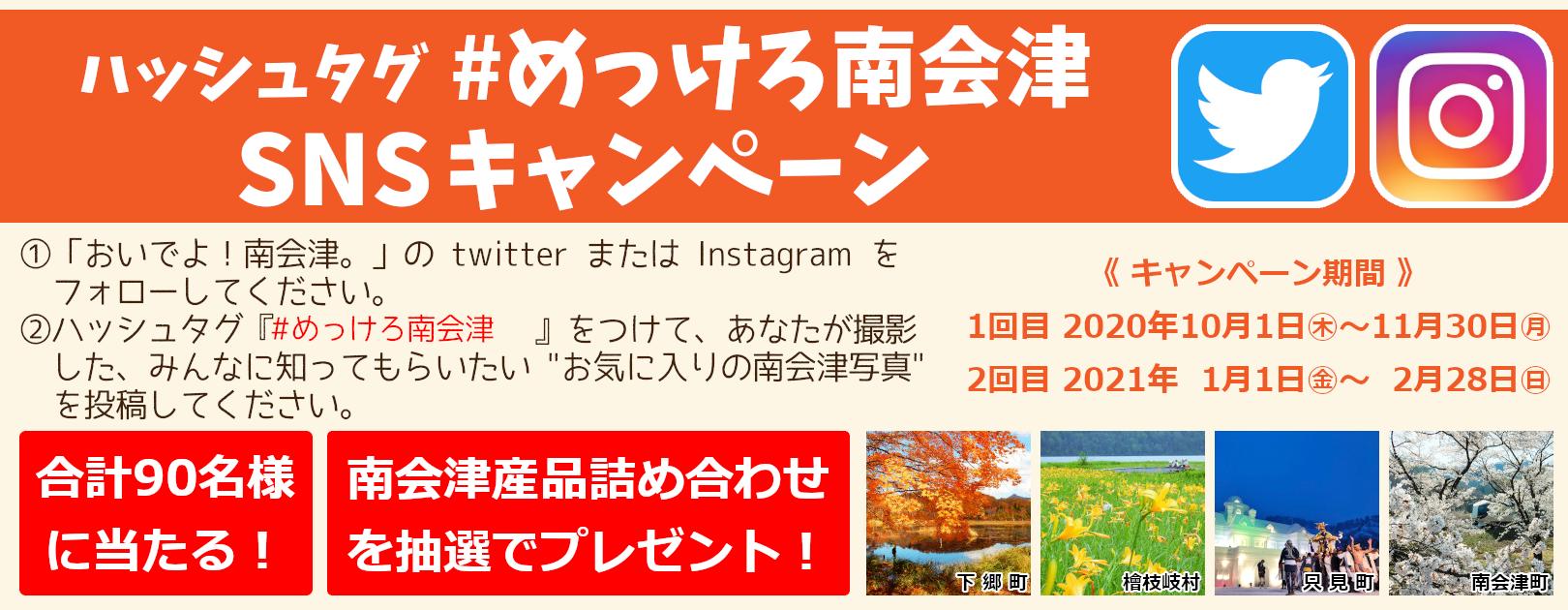「ハッシュタグ #めっけろ南会津」SNSキャンペーン