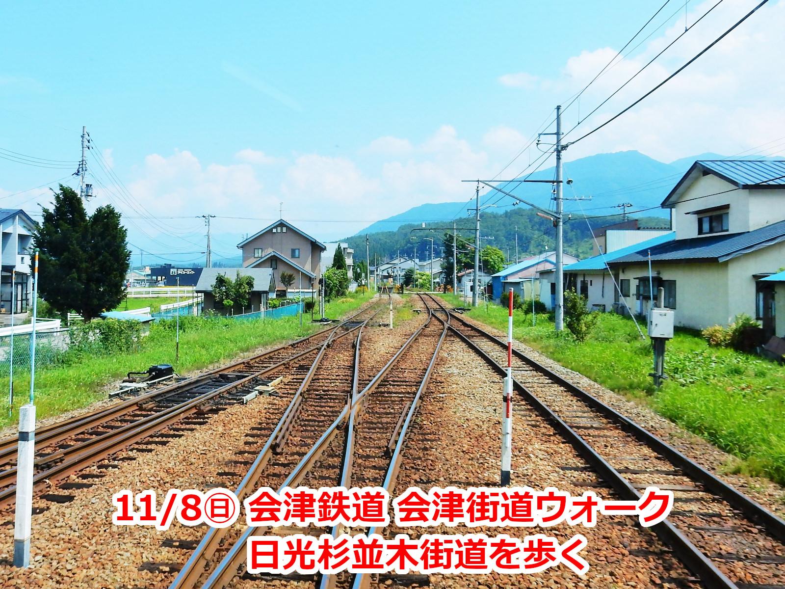 会津鉄道「会津街道ウォーキング 日光杉並木街道を歩く」写真