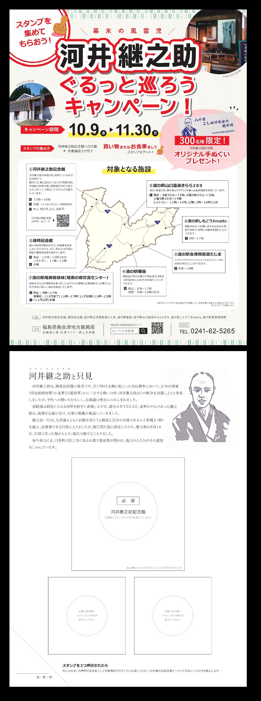 南会津移住者ネットワーク