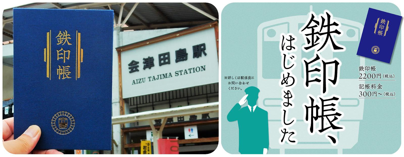 『 鉄印帳 』日本全国40社の第三セクター鉄道会社を巡ろう!