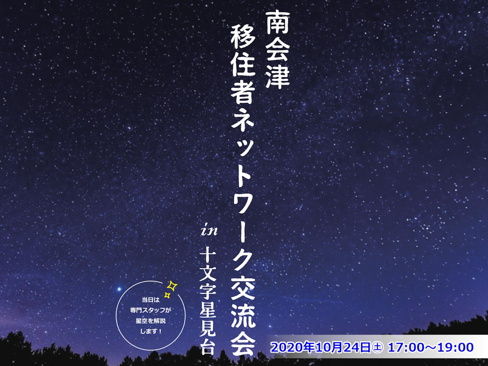 南会津移住者ネットワーク交流会in十文字星見台(下郷町)写真