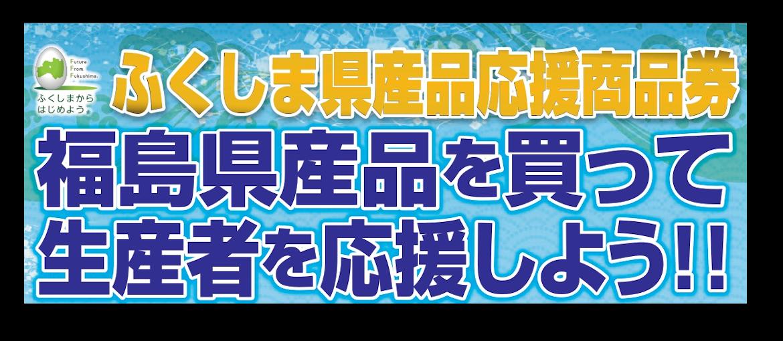 福島県商品券