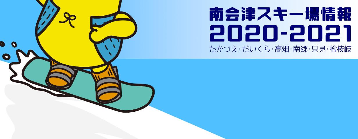 南会津スキー場情報 2020-2021シーズン