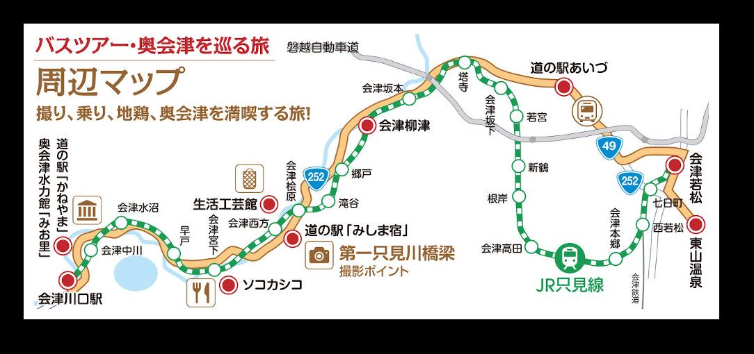 奥会津バス