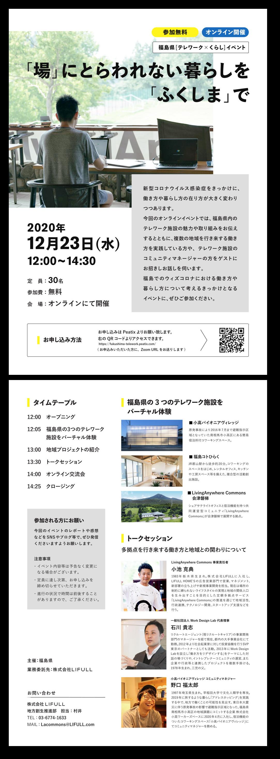 福島県テレワーク