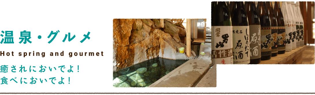 温泉・グルメ