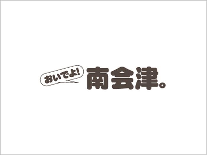 会津高原レジャーサービス写真