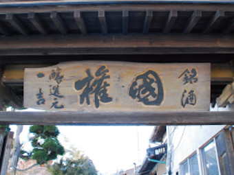 南会津の酒蔵