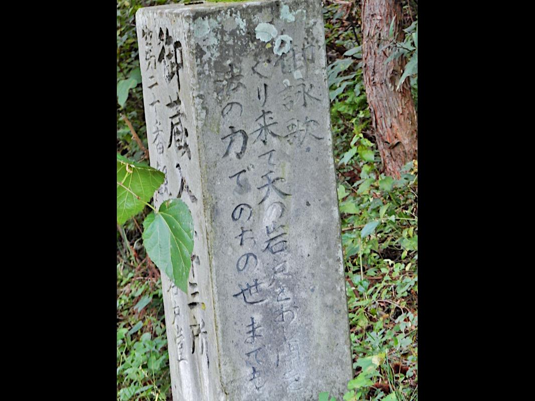 川島 岩戸堂 御蔵入三十三観音