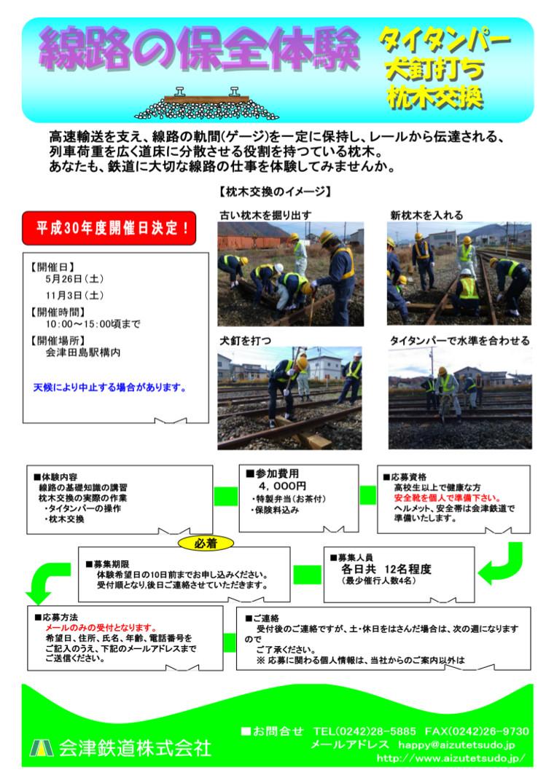会津鉄道 線路の保全体験写真
