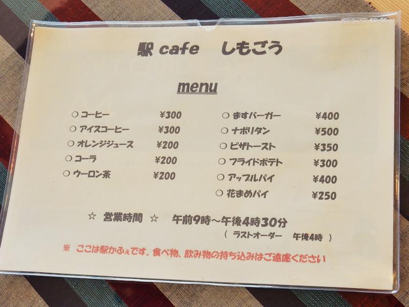 駅カフェしもごう