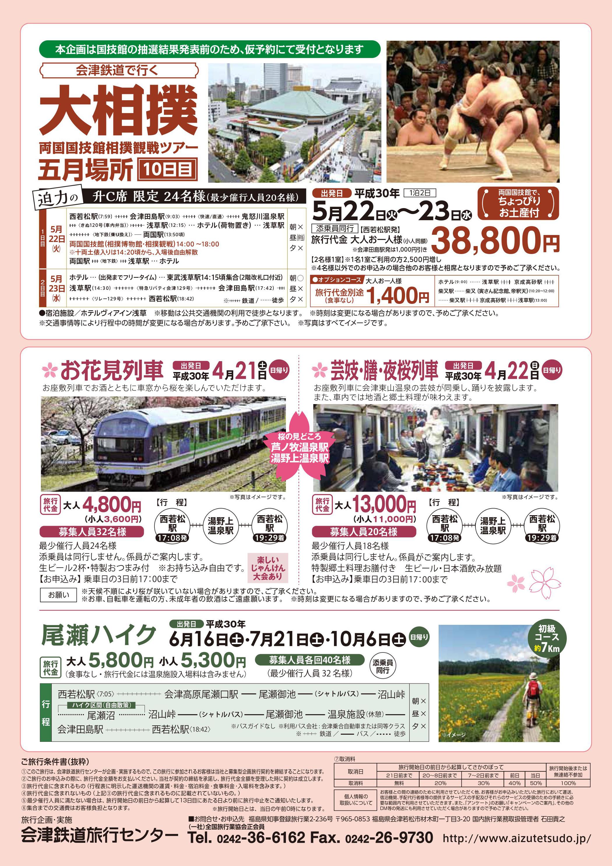 会津鉄道 尾瀬ハイク写真