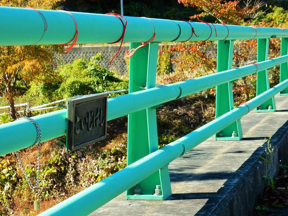 恋路橋写真
