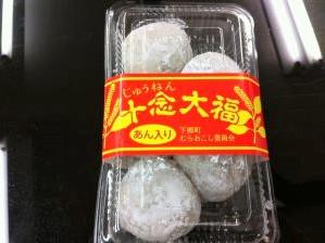 浅井菓子舗