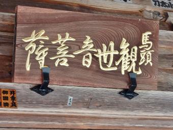 龍福寺 御蔵入三十三観音