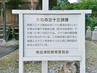大橋清水堂 御蔵入三十三観音