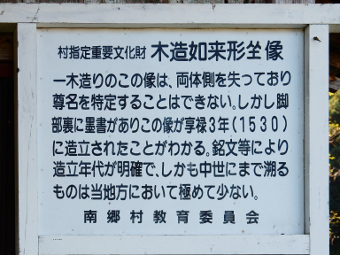 鴇巣松譽堂 御蔵入三十三観音