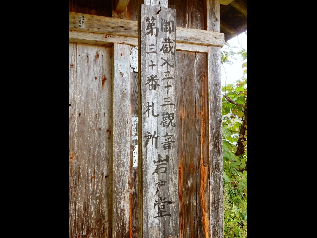 小野島岩戸堂 御蔵入三十三観音